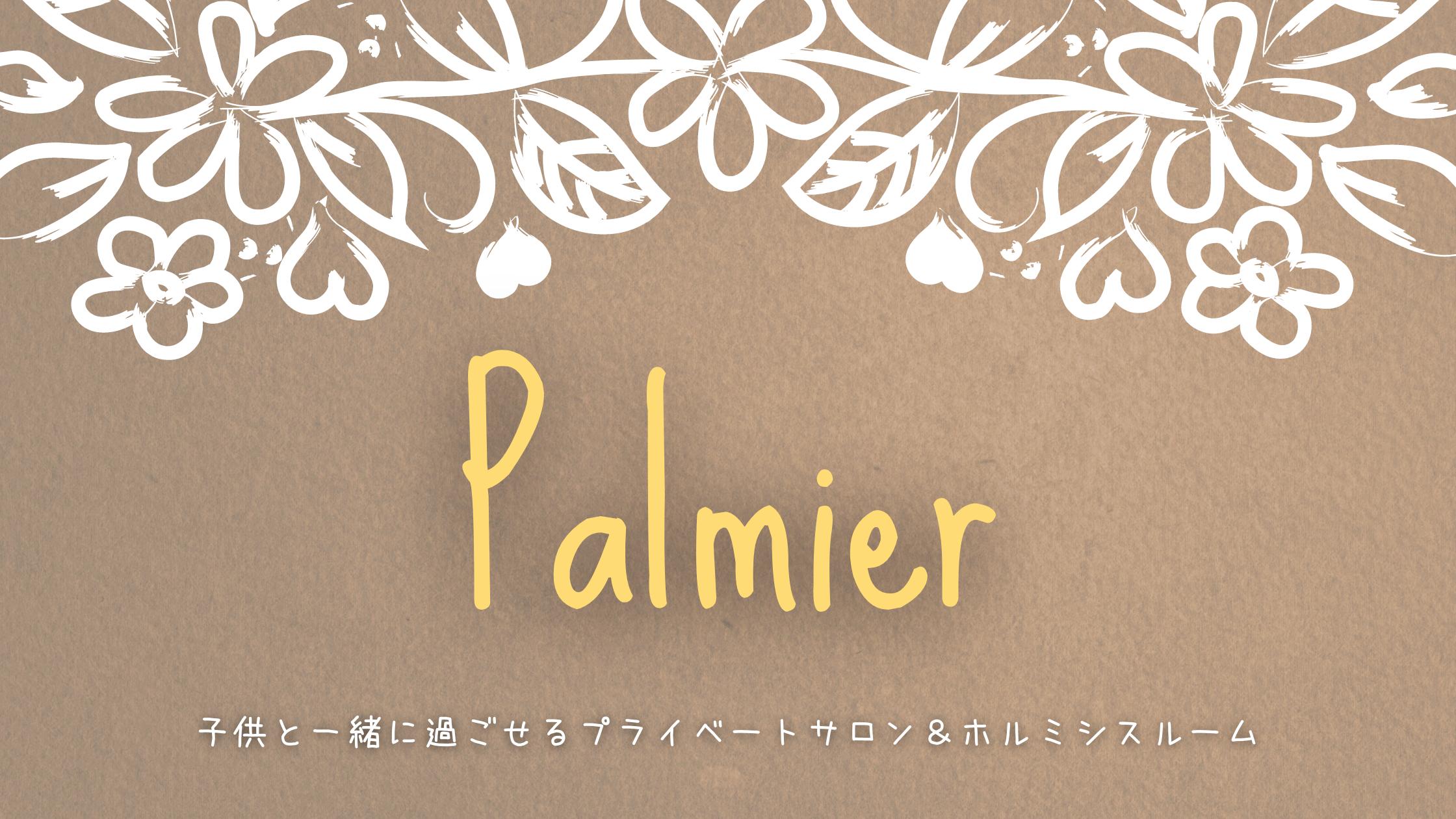 Palmier パルミエ